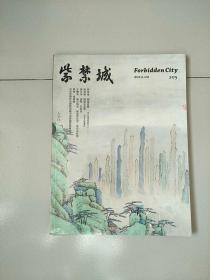 紫禁城 2012年第2期 总第205期 库存书 未开封