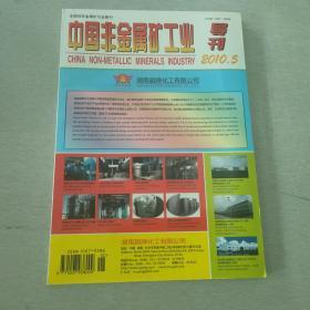 中国非金属矿工业2010.5
