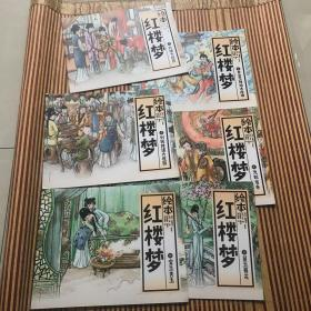 中国绘·绘本红楼梦 全彩儿童版(套装共六册合售)