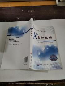 新编会计从业资格考试辅导教材:会计基础(财经版)