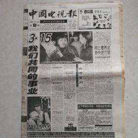 中国电视报2000年第10期(1--24版全)3月13日至3月19日