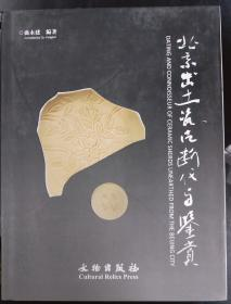 北京出土瓷片断代与鉴赏(繁体版)