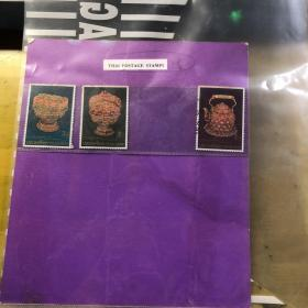 THAI  POSTAGE  STAMPS  共3张