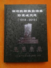 澜沧拉祜族自治县防震减灾志(1918-2013)