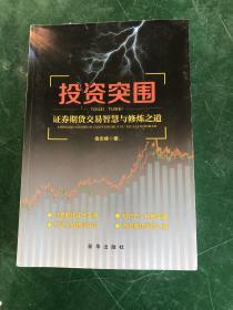 投资突围:证券期货交易智慧与修炼之道
