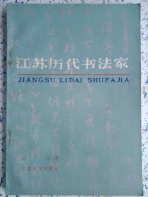 江苏历代书法家