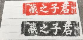 君子之藏拓片(原碑原拓)