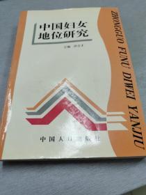 中国妇女地位研究