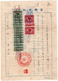 """银行业单据类-----1955年湖北省宜昌市工业生产合作社联合社,向中国银行宜昌市支行""""借款借据""""(税票18张)"""