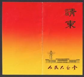 人民大会堂,庆祝中华人民共和国成立45周年,中央统战部办公厅招待会请柬