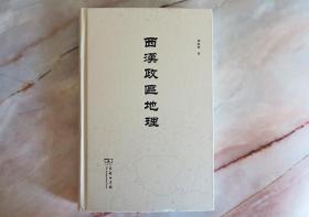 (私人藏书)《西汉政区地理》(非偏远地区可包邮)几乎全新,没翻看过
