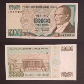 土耳其 50000里拉纸币 1995年 有小霉点  外国钱币