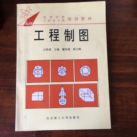 工程制图/高等学校工科电子类规划教材(第二版)