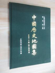 中国历史地图集 第四册 东晋十六国 南北朝时期 带外盒 硬精装