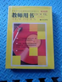普通高中音乐课程标准实验教科书音乐鉴赏教师用书
