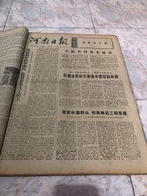 河南日报1974年12月11日(1-4版)生日报,老报纸,旧报纸……《美国在联大第一委员会玩弄程序花招在会内外进行一系列卑劣活动强行通过美国等国关于朝鲜问题的无理提案》《纳伊姆特使离京去广州访问》《以三木武夫为总理大臣的日本新内阁组成》《从官渡之战看儒法两条军事路线的对立》《甘肃省掀起农田基本建设新高潮》