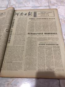 河南日报1974年12月12日(1-4版)生日报,老报纸,旧报纸……《四国乒乓球友谊赛在瑞典举行》《巴尔德斯大使举行酒会纪念秘鲁阿亚库乔战役一百五十周年》《拉美八个国家签署阿亚库乔宣言 呼吁拉美国家加强团结争取经济独立》《欧洲经济共同体在巴黎举行首脑会议 九国首脑强调必须加强政治合作》《历史研究》杂志将在最近出版