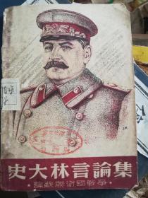 史大林言论集(论苏联卫国战争,内多插图)1945年版