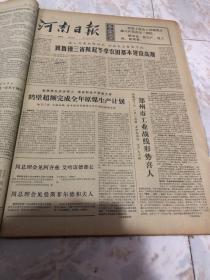 河南日报1974年12月13日(1-4版)生日报,老报纸,旧报纸……《郑州市工业战线形势喜人》《北大西洋集团举行国防部会议》《全国体操,技巧比赛在广州结束》《日本首相三木武夫谈内政外交问题》