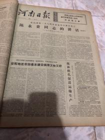 河南日报1974年12月14日(1-4版)生日报,老报纸,旧报纸……《苏联阶级分化日益严重》《美国工人罢工浪潮继续发展》《在金边东南面和五号公路上柬埔寨人民武装取得新的胜利》《齐奥赛斯库同志接见中国政府贸易代表团》《在山西省一九七四年农业学大寨会议上陈永贵同志的讲话》