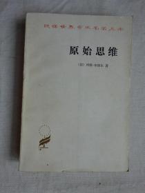 汉译世界学术名著丛书《原始思维》