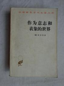汉译世界学术名著丛书《作为意志和表象的世界》