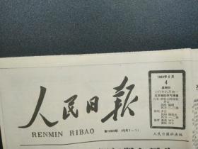 人民日报1989.6.4.(1至4版)