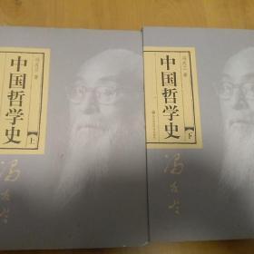 中国哲学史  (老版  全两册  冯友兰 著)
