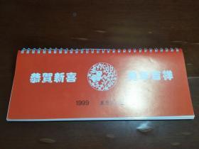 日歷 1999年兔年(武漢郵電科學研究院)