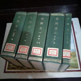 普济方【六、七、八、九、十】诸疾、诸疮肿、妇人、婴孩、针灸   共五册