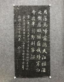 旧拓 俞樾 书法拓片