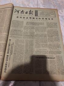 河南日报1974年12月19日(1-4版)生日报,老报纸,旧报纸……《祝贺我国和冈比亚共和国建交》《阿尔巴尼亚劳动党中央举行第六次全会》《苏美军舰加紧在中东地区的海上活动》