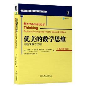 优美的数学思维:问题求解与证明9787111662778