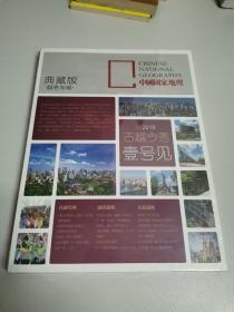 中国国家地理典藏版(越秀专辑)