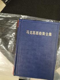 马克思恩格斯全集, 第三卷:1842年11月-1844年8月