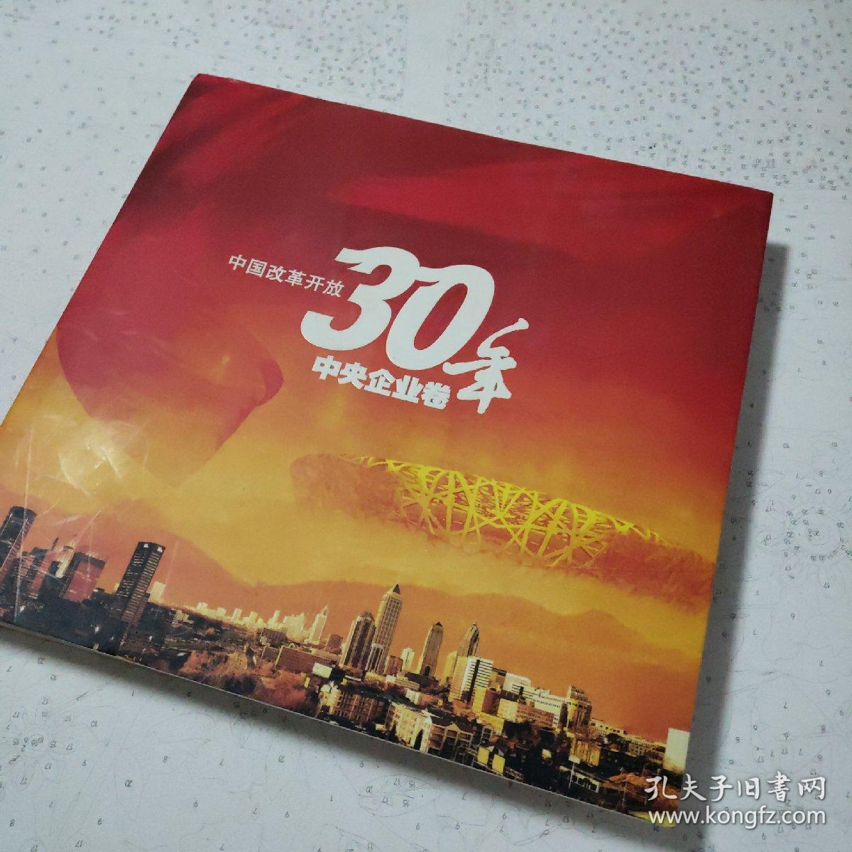 中国改革开放30年中央企业卷