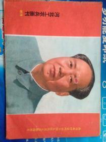 河北工农兵画刊 (增刊)