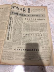 河南日报1974年12月28日(1-4版)生日报,老报纸,旧报纸……《物价高涨粮荒严重生产停滞失业猛增 印度经济恶化人民生活困苦》《张春桥同志会见巴拉圭共产党中央代表团》《大庆至秦皇岛输油管道胜利建成输油》《》
