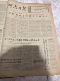 河南日报1974年12月30日(1-4版)生日报,老报纸,旧报纸……《我国对外新关系的新发展》《资本主义经济危机日益严重》《今年柬埔寨现场形势继续发生深刻变化》《我国农业今年获得全面丰收》