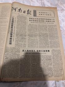 河南日报1974年12月31日(1-4版)生日报,老报纸,旧报纸……《加强革命团结 发展大好形势》《战后美国的历次经济危机》《苏美争霸越演越烈》《批林批孔是推动生产发展的强大动力》《一年来拥政爱民活动取得新成绩》