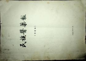 民族医药报一九九0年(合订本)