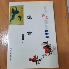 中国现代散文名家名作原版库:流言
