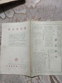 五十年代旅行传单<庐山旅行团>