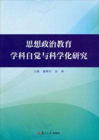 思想政治教育学科自觉与科学化研究