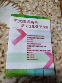 王大绩讲高考:语文优化备考方案