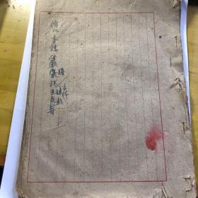 双杏楼剩稿古体诗类  共24页