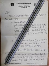 著名音乐家刘靖之博士致居其宏信札2页(带封)