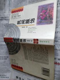 民间服饰(中原民俗丛书)