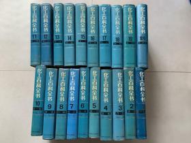 化工百科全书(1-19+索引)