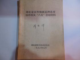 """湖北省农作物新品种选育协作攻关""""八五""""总结材料"""